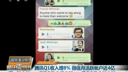 腾讯Q1收入增8%  微信月活跃帐户近4亿[财经壹周刊]