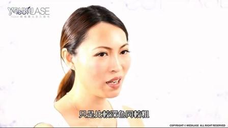 【MediLASE 100 Bloggers專業印證_最佳激光脫毛】 Lazy bone
