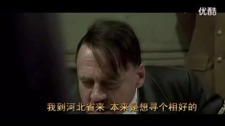 报告老板 元首愤怒之黄海波万万没想到《我到河北省来》_高清