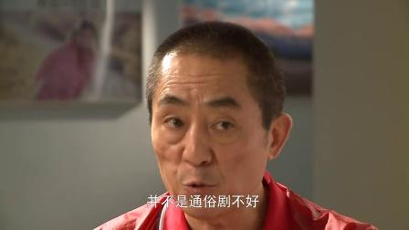 张艺谋:如果没有电影,我只是一个工人