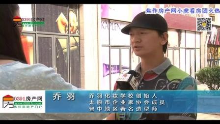 焦作房产网专访乔羽:乔羽化妆学校创始人