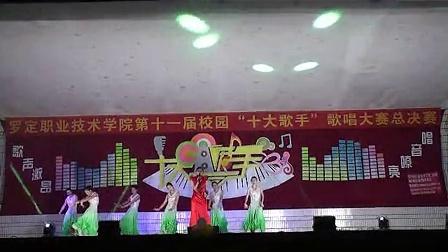 """罗定职业技术学院第十一届校园""""十大歌手""""总决赛视频"""