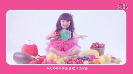[牛人]超萌5岁小萝莉贾一诺原唱单曲《甜蜜水果派》MV