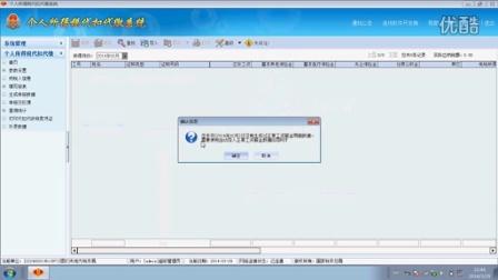 (图们市局)赵彬-个人所得税代扣代缴系统操作教程-纳税人信息报表填写及申报2