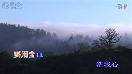 新编赞美诗_204_〈时常祷告歌〉_KTV_高清_基督教