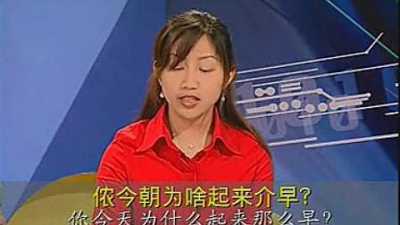 【上海话学习】学说上海话-01_标清