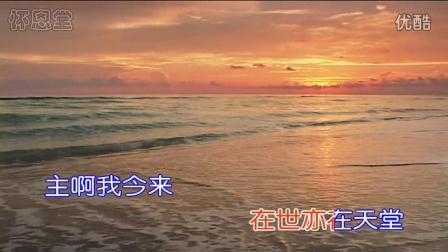 新编赞美诗_210_〈宝血宏恩歌〉_KTV_高清_基督教