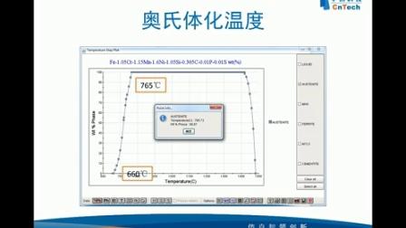 JMatPro金属材料相图计算及材料性能模拟技术介绍与实例操作