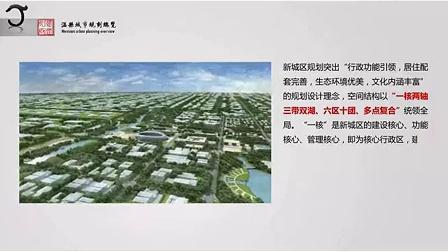 温县规划宣传片