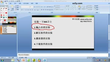 电脑基础知识5.常用软件的安装、使用、卸载