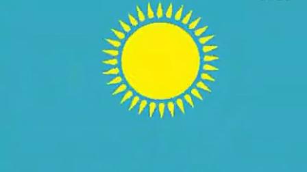 【哈国的爱国教育】哈萨克斯坦国旗的含义