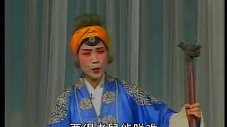 孙海燕淮海戏吴汉三杀妻1