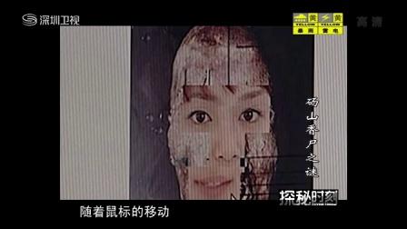 安徽省砀山县挖掘带有香气不腐女尸之谜