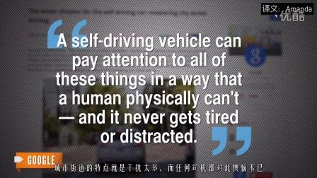 谷歌自动驾驶汽车变得越来越聪明 中文字幕