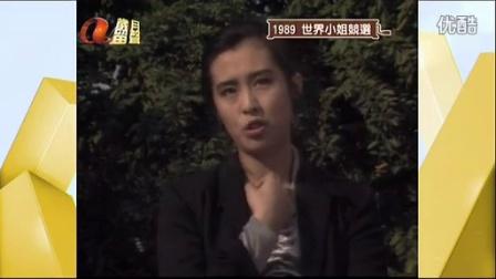 1989世界小姐决赛前王祖贤采访