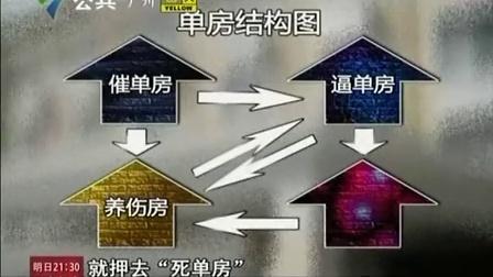 揭秘磨丁集中营 140525 解密大行动