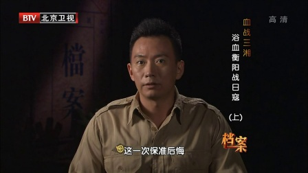 BTV档案 血战三湘 浴血衡阳抗日寇(上)