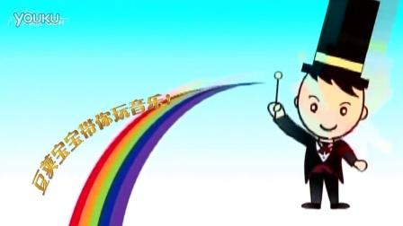 《豆荚宝宝 彩虹梦境》 台湾朱宗庆打击乐团儿童音乐会