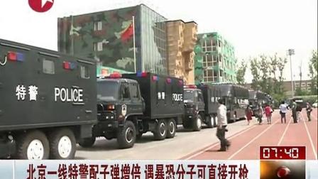 北京一线特警配子弹增倍 遇暴恐分子可直接开枪 看东方 140527