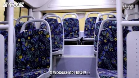 黄海客车超级巴士实拍