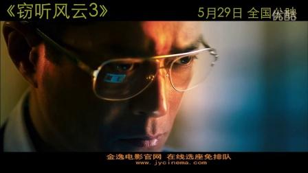 《窃听风云3》粤语版预告