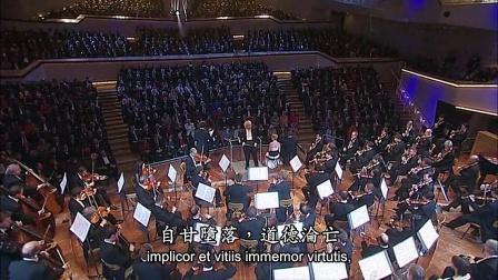 奥尔夫《布兰诗歌》Carmina Burana 2004年柏林爱乐版 中文、拉丁文字幕