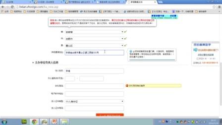 【高清原创】域名最新备案教程,域名如何正规备案?