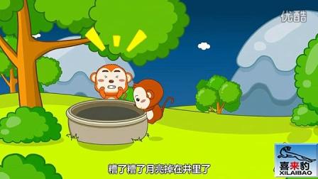 《猴子捞月亮》儿童故事精选幼儿识字早教睡前童话故事大全