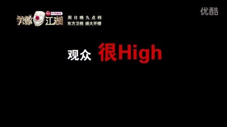 东方卫视《笑傲江湖》第12期预告