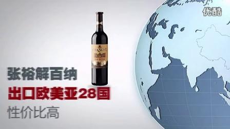 北京创意广告 萄酒品牌广告 柯映动画分享