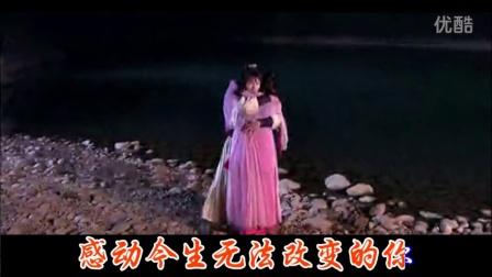 《新甘十九妹》MV之感动今生无法改变的你