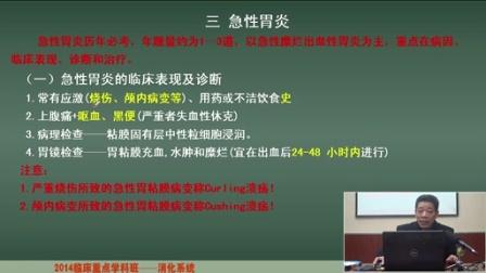 郑州金英杰临床执业助理医师考试培训—消化系统(4-1)
