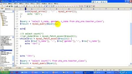 PHP视频教程 Mysql 第41讲 mysql函数(2)