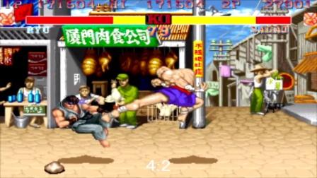 《街头霸王2》键盘低手VS数字-基本套路展示