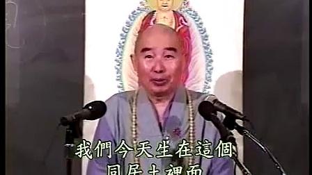 佛说阿弥陀经要解09(净空法师主讲)