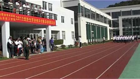 2013舟山职业技术学校届军训剪辑