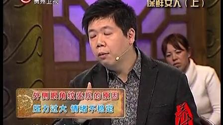 《养生-贵州》_20120404_程氏养生_保鲜女人(上)3