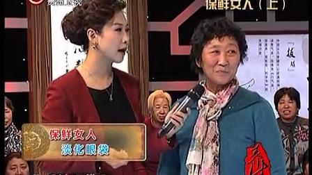《养生-贵州》_20120404_程氏养生_保鲜女人(上)5