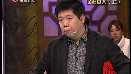 《养生-贵州》_20120404_程氏养生_保鲜女人(上)9