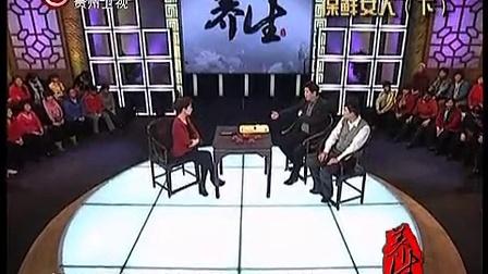 《养生-贵州》_20120405_程氏养生_保鲜女人(下)7
