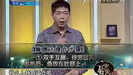 百年程氏经络养生操 第06讲(流畅)