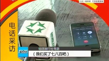 """记者暗访香港低价团强制购物投诉竟被导游""""狂骂""""2分钟"""