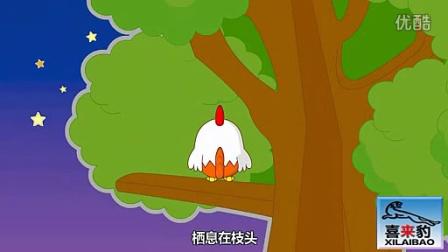 《狗公鸡和狐狸》儿童故事精选幼儿成语识字睡前童话大全