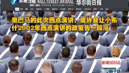 奥巴马西点军校演讲:美国将成为未来百年内的世界领袖[海峡新干线]