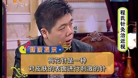 《健康大财富》_20120227_程氏针灸治近视1