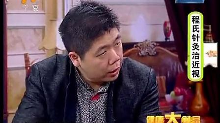 《健康大财富》_20120227_程氏针灸治近视2