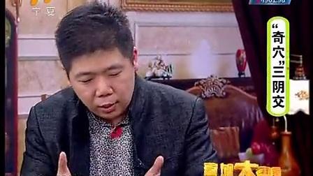 """《健康大财富》_20120228_""""奇穴""""三阴交3"""