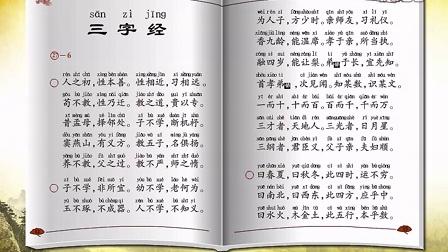 弟三百千 三字经 弟子规 百家姓 育灵童经典诵读