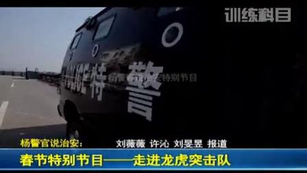 南京龙虎突击队