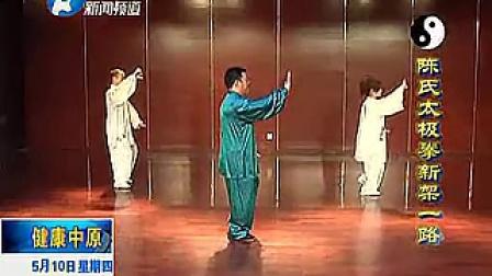 张东武陈氏太极新架一路-03